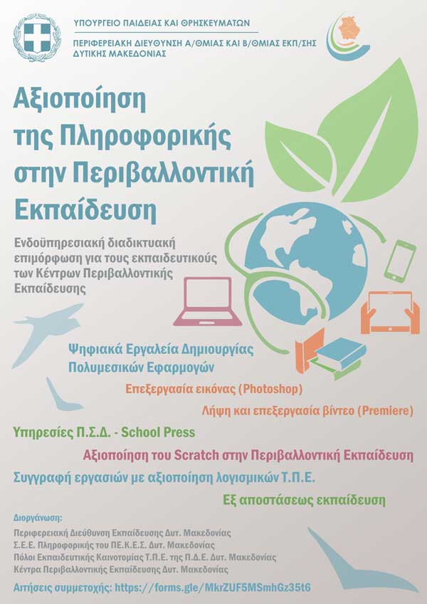 Αξιοποίηση της πληροφορικής στην περιβαλλοντική εκπαίδευση