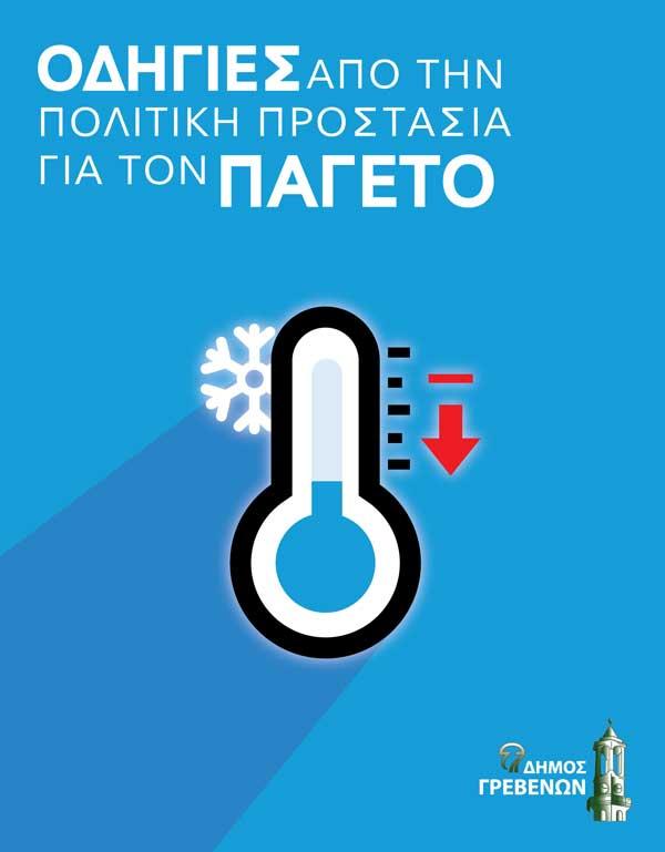 Δήμος Γρεβενών: Οδηγίες από την Πολιτική Προστασία για τον παγετό
