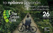 Διαδικτυακή συζήτηση: Το Πράσινο Μονοπάτι της Δίκαιης Μετάβασης στη Δυτική Μακεδονία