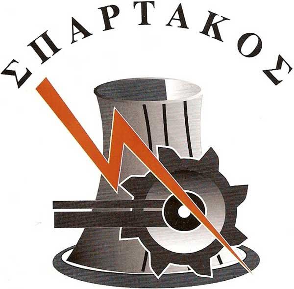 Σπάρτακος: «Απαιτούμε την άρση της άδικης απόφασης Χατζηδάκη για μείωση στο 1% (!!!!!!!!), των εσόδων των πλειστηριασμών δικαιωμάτων εκπομπών αερίων του θερμοκηπίου»