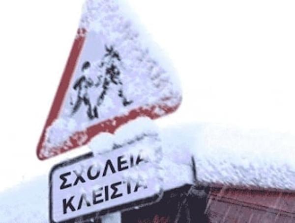 Κλειστά νηπιαγωγεία, δημοτικά και παιδικοί σταθμοί στο Δήμο Κοζάνης τη Δευτέρα