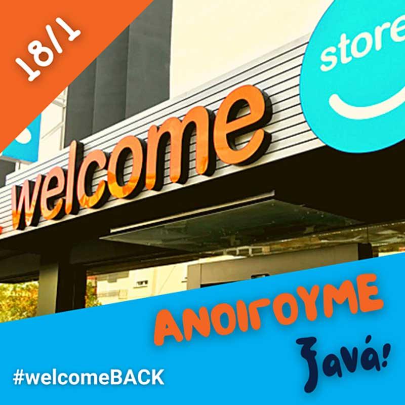 Welcome Stores «Ιωαννίδης»: Από σήμερα είμαστε ξανά κοντά σας»