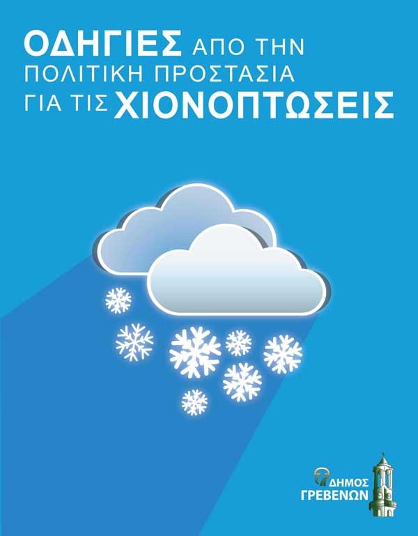 Δήμος Γρεβενών: Οδηγίες από την Πολιτική Προστασία για τις χιονοπτώσεις