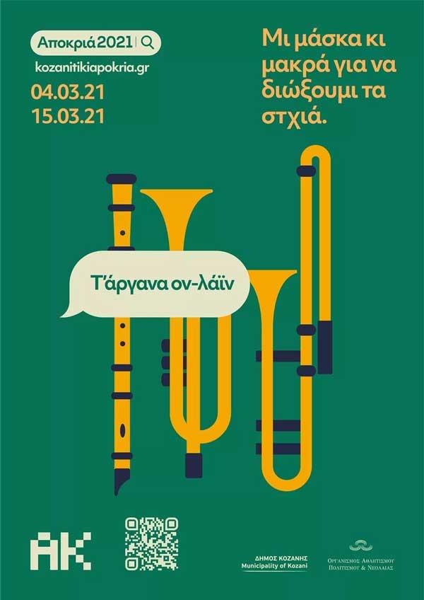 Κοζανίτικη αποκριά: Τ' αργανα ον- λάιν (αφίσα)