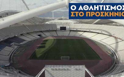 «Ο Αθλητισμός στο Προσκήνιο», η ευρεία κυβερνητική καμπάνια με όχημα τον αθλητισμό για την ευαισθητοποίηση όλης της ελληνικής κοινωνίας (Βίντεο)