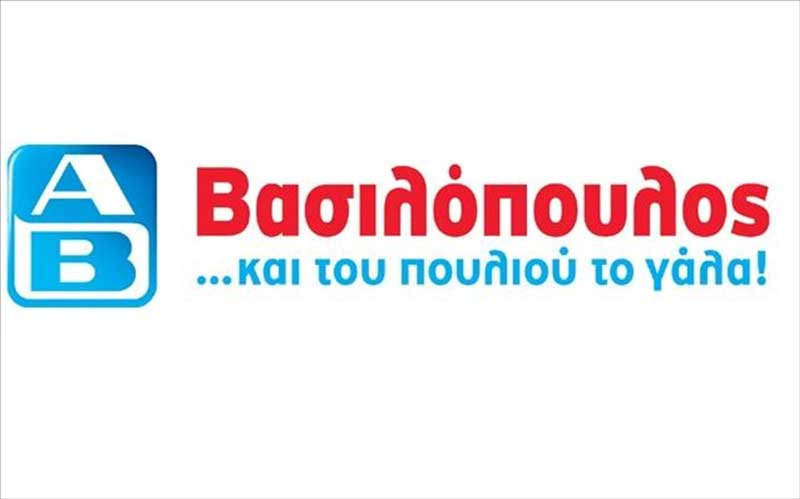ΑΒ Βασιλόπουλος: Πρόσληψη προσωπικού σε Γρεβενά, Κοζάνη και Καστοριά