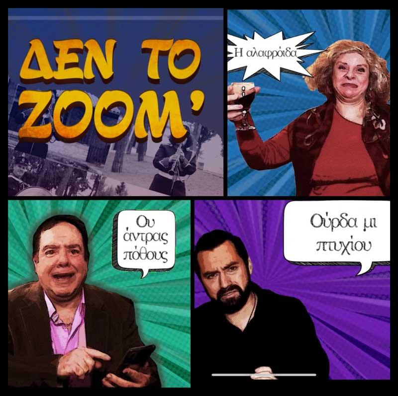 """ΔΗΠΕΘΕ Κοζάνης: Δεν το zoom-""""Καλώς ήρθε το εμβόλιο!""""-Κυριακή 21 Φεβρουαρίου στις 21:00"""