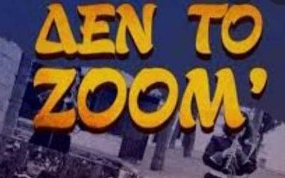 ΔΕΝ ΤΟ ΖΟΟΜ: Η σύνταξ'-Σήμερα στις 21:00