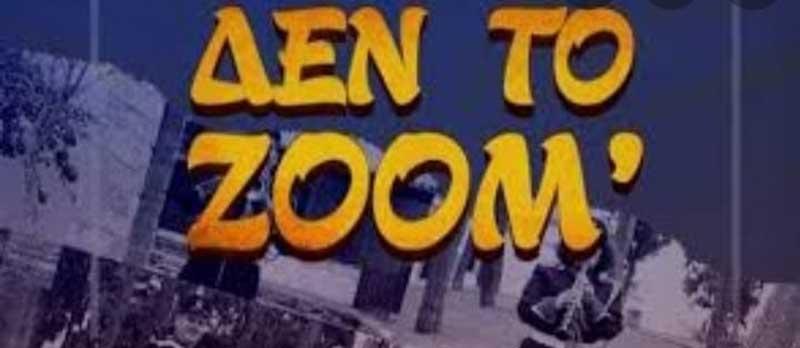 ΔΕΝ ΤΟ ΖΟΟΜ: Η σύνταξ'-Τετάρτη 24/2 στις 21:00