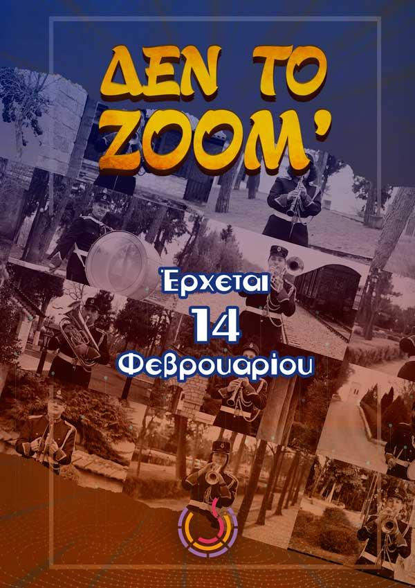 ΔΕΝ ΤΟ ΖΟΟΜ΄-Αποκριάτικα θεατρικά σφηνάκια-Από 14 Φεβρουαρίου & κάθε Τετάρτη, Σάββατο και Κυριακή στις 21:00