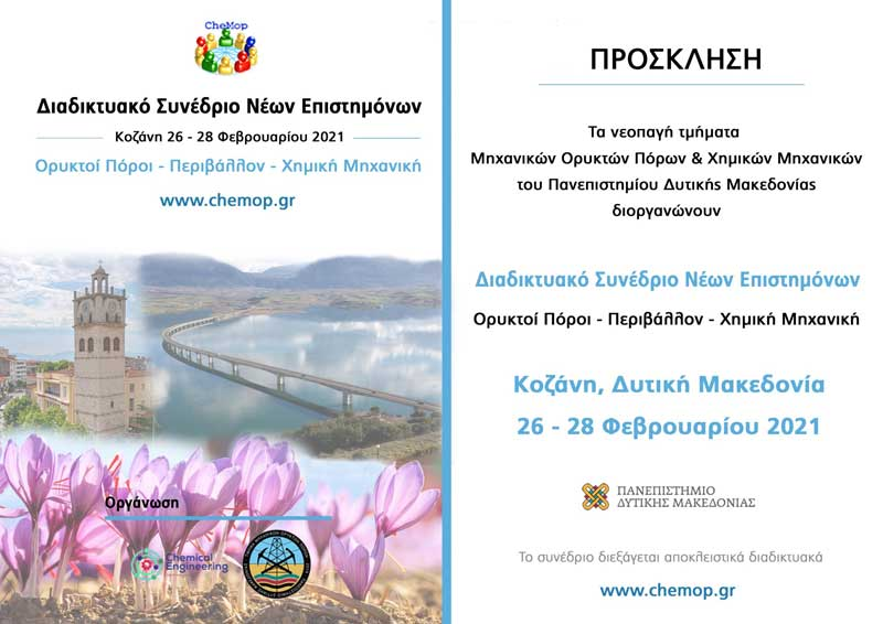 Πανεπιστήμιο Δυτικής Μακεδονίας | 1ο Διαδικτυακό Συνέδριο Νέων Επιστημόνων με θέμα «Ορυκτοί Πόροι-Περιβάλλον-Χημική Μηχανική»