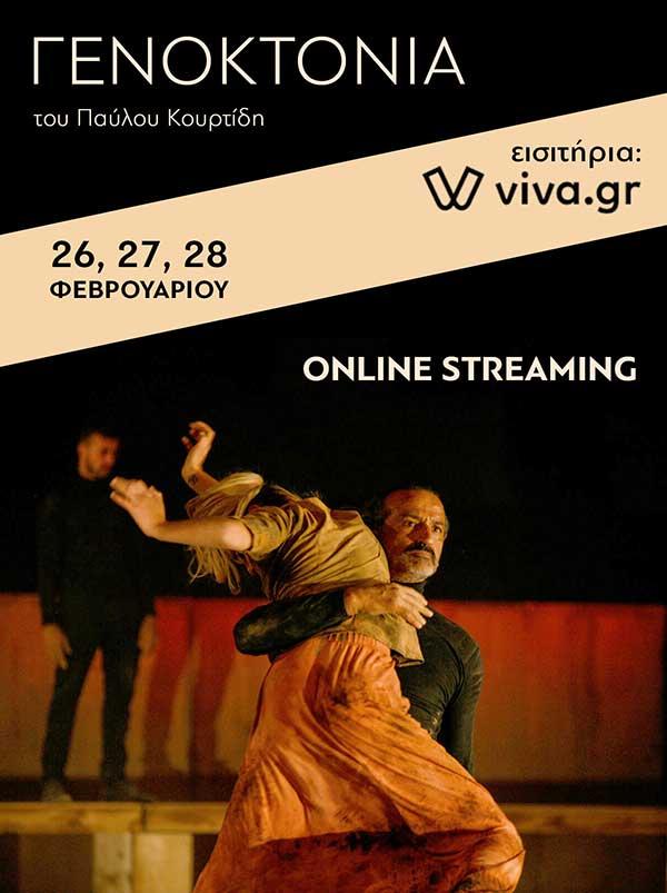 """""""Γενοκτονία – Genocide"""" σε online streaming από το Θέατρο ΠΚ"""