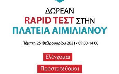 Δήμος Γρεβενών: Δωρεάν rapid test στην κεντρική πλατεία Αιμιλιανού την Πέμπτη 25 Φεβρουαρίου 2021