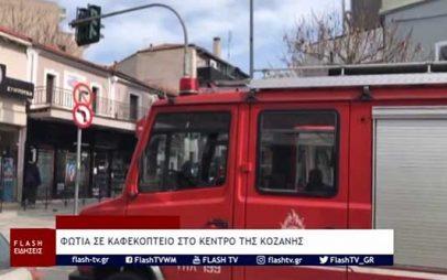 Καπνοί από φωτιά μικρής έκτασης σε καφεκοπτείο της Κοζάνης