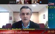 Γιώργος Κασαπίδης: Αισθητή αύξηση κρουσμάτων τις τρεις τελευταίες μέρες ιδιαίτερα στην Π.Ε. Κοζάνης και Γρεβενών – Τι ειπώθηκε για τις αποζημιώσεις παραγωγών και κτηνοτρόφων από τη Μήδεια
