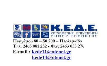 Πρόσκληση στα Αθλητικά Σωματεία Δήμου Εορδαίας για εγγραφή στο Αθλητικό Μητρώο