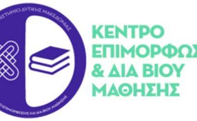 Κ.Ε.ΔΙ.ΒΙ.Μ. Πανεπιστημίου Δυτικής Μακεδονίας | Έναρξη υποβολής αιτήσεων για τον 2ο κύκλο του δια βίου προγράμματος με τίτλο: «Διδασκαλία της Ελληνικής Γ2/ΞΓ σε Διαπολιτισμικά Εκπαιδευτικά Προγράμματα»