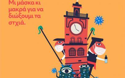 Η αφίσα της φετινής διαφορετική κοζανίτικης αποκριάς