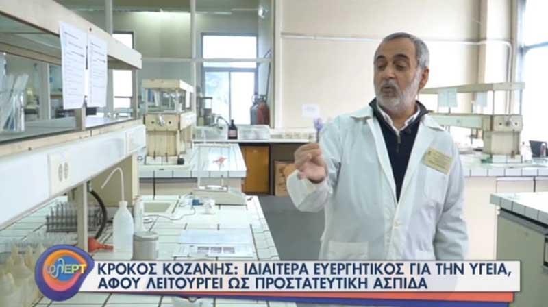 Πέτρος Ταραντίλης: Ο κρόκος Κοζάνης δεν είναι φάρμακο, τα συστατικά του όμως μπορεί να αποτελέσουν πρώτη ύλη για σκευάσματα