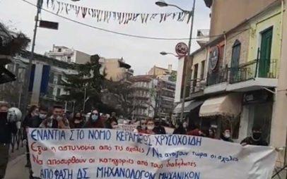 Πορεία διαμαρτυρίας φοιτητών της Κοζάνης για την αστυνόμευση των ιδρυμάτων