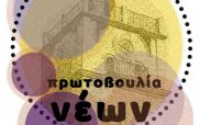 Οι σημερινές διαδικτυακές εκδηλώσεις Πρωτοβουλίας Νέων Κοζάνης