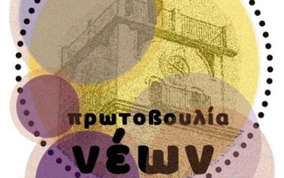 Πρωτοβουλία Νέων Κοζάνης: Αποκριάτικες εκπαιδευτικές δράσεις