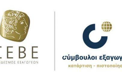 Επιτυχής διαδικτυακή εκδήλωση ΣΕΒΕ – Συνδέσμου Εξαγωγέων και Επιμελητηρίων Καστοριάς, Κοζάνης, Γρεβενών και Φλώρινας