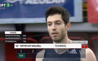35ο Πανελλήνιο πρωτάθλημα κλειστού στίβου: Στην 1η θέση ο Μίλτος Τεντόγλου με 8.00 μ.