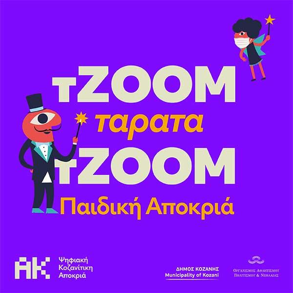 τZΟΟΜ ταρατα τΖΟΟΜ! Με γέλιο και χαρά αλλά από μακριά η Παιδική Αποκριά του Δήμου Κοζάνης