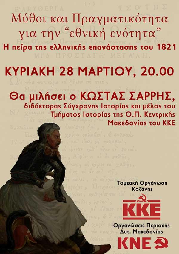 Διαδικτυακή εκδήλωση KKE-KNE με αφορμή τα 200 χρόνια από την επανάσταση 1821
