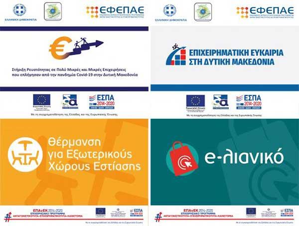Ανοικτές Δράσεις Ενίσχυσης της Επιχειρηματικότητας για τις επιχειρήσεις της Περιφέρειας Δυτικής Μακεδονίας στο πλαίσιο του ΕΠΑνΕΚ, ΕΣΠΑ 2014-2020 και ΕΠ/ΠΔΜ, ΕΣΠΑ 2014-2020