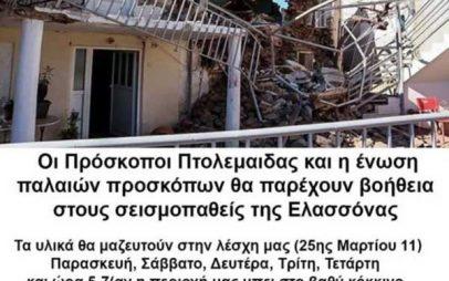 Πτολεμαΐδα: Ανθρωπιστική βοήθεια στους σεισμόπληκτους της Ελασσόνας