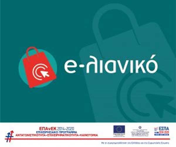 2.561 αιτήσεις χρηματοδότησης για τη Δράση «e-λιανικό» του ΕΠΑνΕΚ, από τις επιχειρήσεις της Κεντρικής και Δυτικής Μακεδονίας