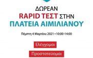 Δήμος Γρεβενών: Δωρεάν rapid test από τον ΕΟΔΥ στην Κεντρική Πλατεία Αιμιλιανού την Πέμπτη 4 Μαρτίου 2021
