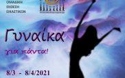 Ανοιχτή πρόσκληση σε εικαστικούς για συμμετοχή στη διαδικτυακή, ομαδική έκθεση εικαστικών «Γυναίκα για πάντα!» με αφορμή την «Ημέρα της Γυναίκας»