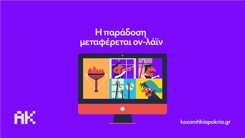Κοζανίτικη Αποκριά 2021- «Αφιέρωμα Στην Αποκριά» (8/3/2021-video)