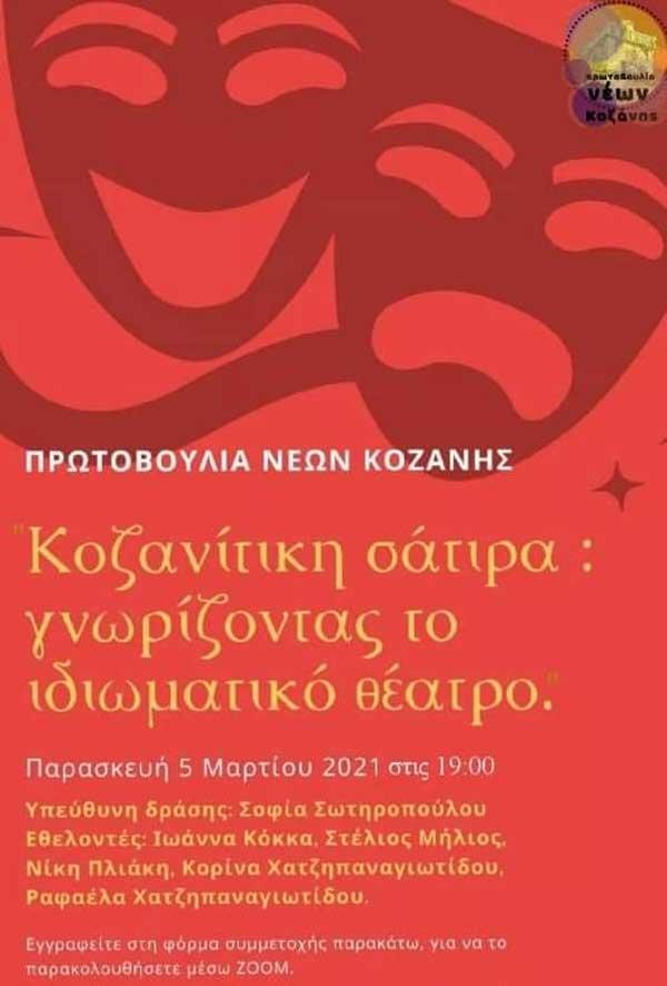Κοζανίτικη σάτιρα: Γνωρίζοντας το ιδιωματικό θέατρο