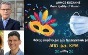 Λάζαρος Μαλούτας: Το τελευταίο 14 ήμερο ο δείκτης μολύνσεων έχει υπερτριπλασιαστεί στο δήμο Κοζάνης- Έρχονται αποκριές αλλά έχουμε μπροστά μας να αντιμετωπίσουμε την πανδημία και τον κίνδυνο νέου lockdown