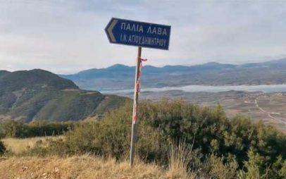 Αφιέρωμα Παλιά Λάβα Σερβίων (video)