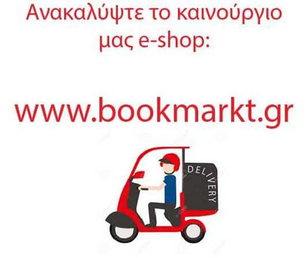 Πάπυρος: Νέο e-shop για εύκολες και γρήγορες αγορές