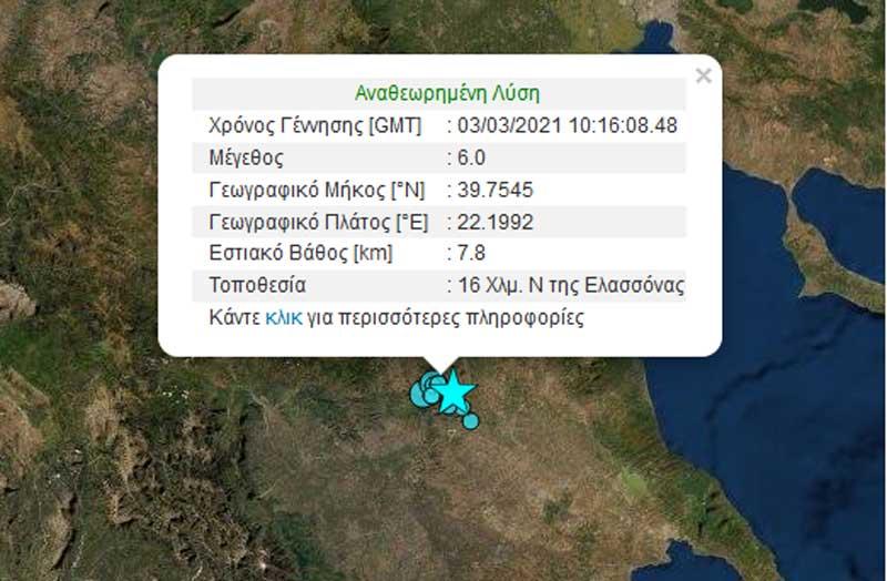 Στο Δαμάσι Τυρνάβου το επίκεντρο του σεισμού που ταρακούνησε την Κοζάνη- 4,6 της κλίμακας Ρίχτερ ο πρώτος μετασεισμός