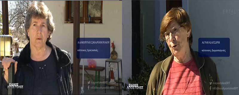 Λαμπρινή Σμαροπούλου από Δραγασιά: Μας έδωσαν άλλη μια ελπίδα ,το εμβόλιο, του χρόνου τέτοιο καιρό θα λέμε για τα εμβόλια αν πήγαν καλά – Αγνή Τσακίρη από Δαμασκηνιά: Αυτό που είδα εγώ να μην το δει καθένας