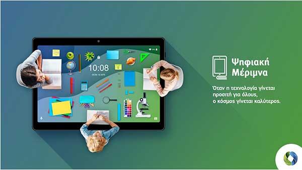 «Ψηφιακή Μέριμνα»: Από σήμερα η εξαργύρωση του voucher των 200€ για αγορά Tablet ή Laptop σε COSMOTE και ΓΕΡΜΑΝΟ