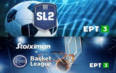 Αθλητικό Σαββατοκύριακο στην ΕΡΤ3, με Football League, Super League 2, Basket League και Ευρωπαϊκό Πρωτάθλημα Κολύμβησης