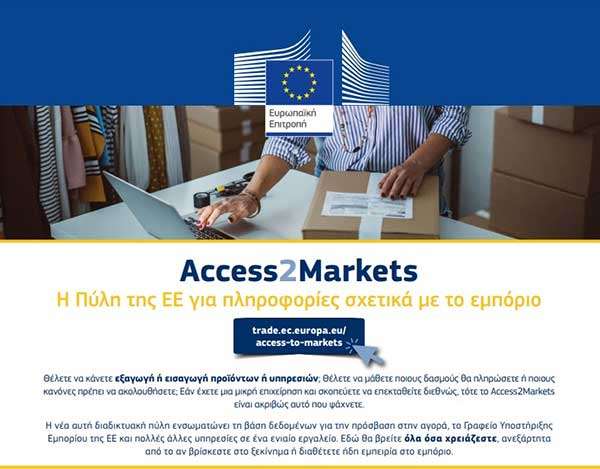 «Access2Markets» Γνωρίστε τη νέα ευρωπαϊκή πύλη για το εμπόριο συμμετέχοντας στο διαδικτυακό εκπαιδευτικό σεμινάριο στις 14 Απριλίου 2021
