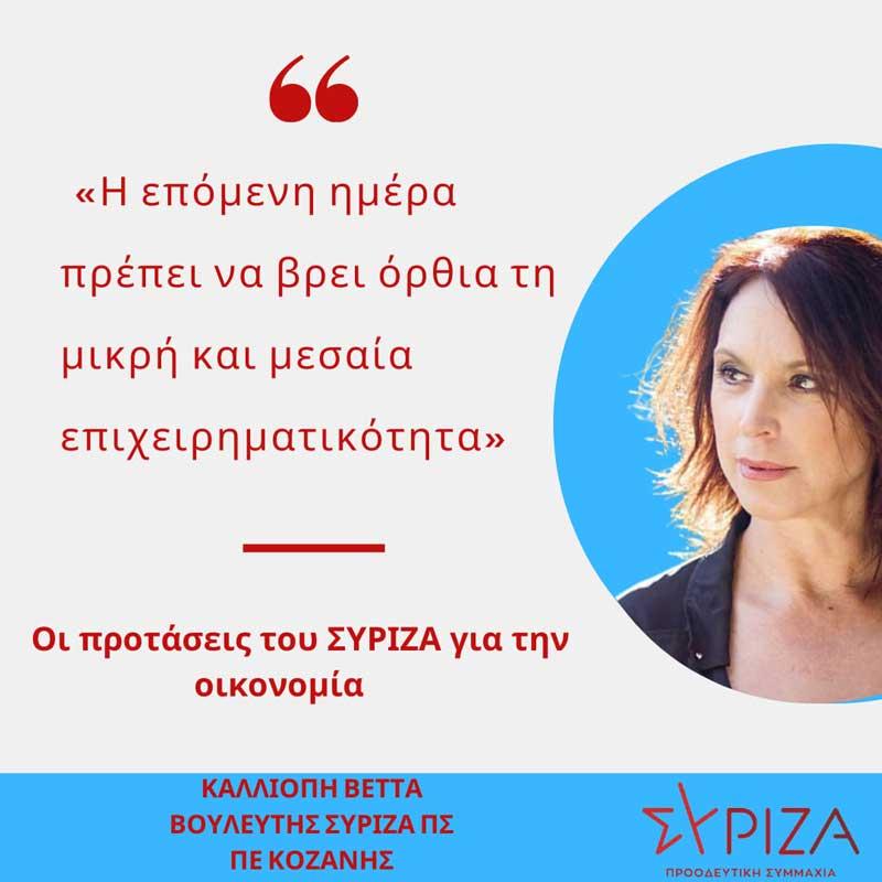 Καλλιόπη Βέττα: «Η επόμενη ημέρα πρέπει να βρει όρθια τη μικρή και μεσαία επιχειρηματικότητα – Οι προτάσεις του ΣΥΡΙΖΑ για την οικονομία»