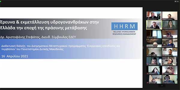 Με επιτυχία ολοκληρώθηκε η διαδικτυακή διάλεξη του Διευθύνοντα Συμβούλου της ΕΔΕΥ κ. Αριστοφάνη Στεφάτου στο πλαίσιο του Διατμηματικού Προγράμματος Μεταπτυχιακών Σπουδών «Ενεργειακές Επενδύσεις και Περιβάλλον».