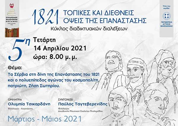 Πέμπτη ομιλία-συζήτηση με θέμα: «Τα Σέρβια στη δίνη της Επανάστασης του 1821 και ο πολυεπίπεδος αγώνας του κοσμοπολίτη πατριώτη, Ζήση Σωτηρίου»