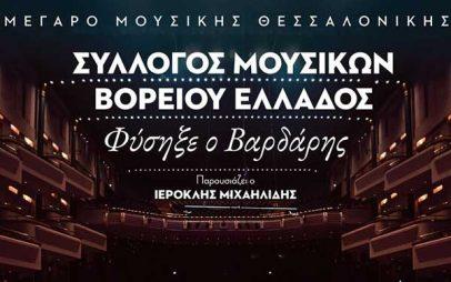 «Φύσηξε ο Βαρδάρης», μια μοναδική συναυλία Κυριακή και Δευτέρα του Πάσχα στην ΕΡΤ3
