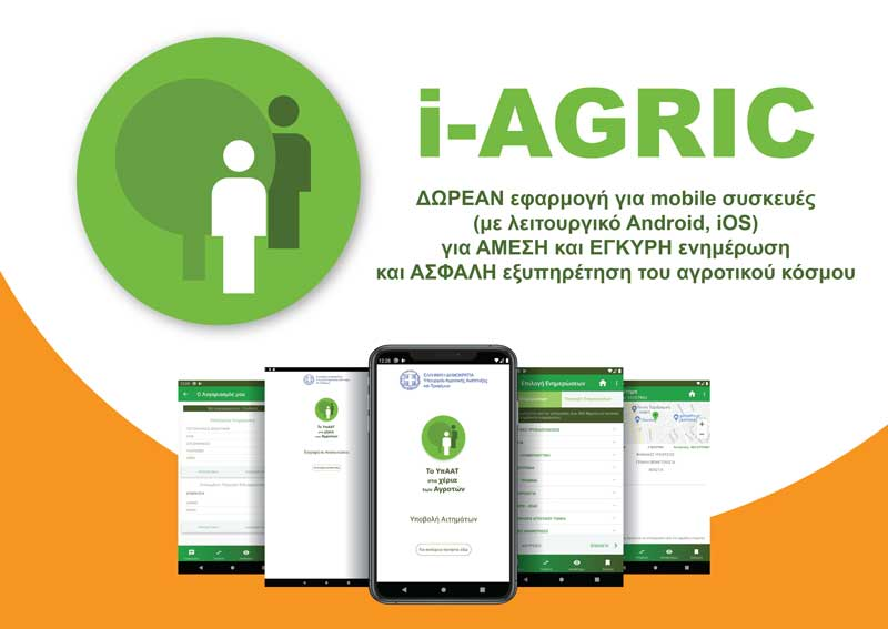 «i-AGRIC»: Η νέα εφαρμογή του ΥπΑΑΤ